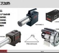 ch6060热风器leister华中地区总经销商