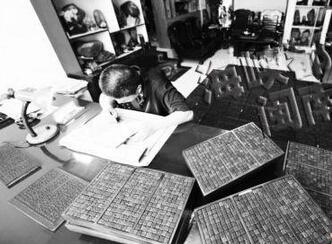 建本非遗传承人吴刚正在工作室里雕刻书版