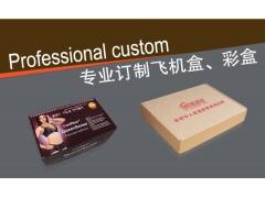 定做飞机盒子包装盒彩盒三层特硬服装箱盒礼盒印刷