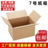 瓦楞纸箱定做4-12号快递纸箱子批发打包装盒淘宝纸箱包邮