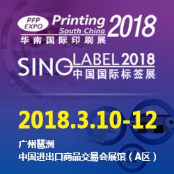 第二十五届华南国际印刷工业展览会暨2018中国国际标签印刷技术展览会