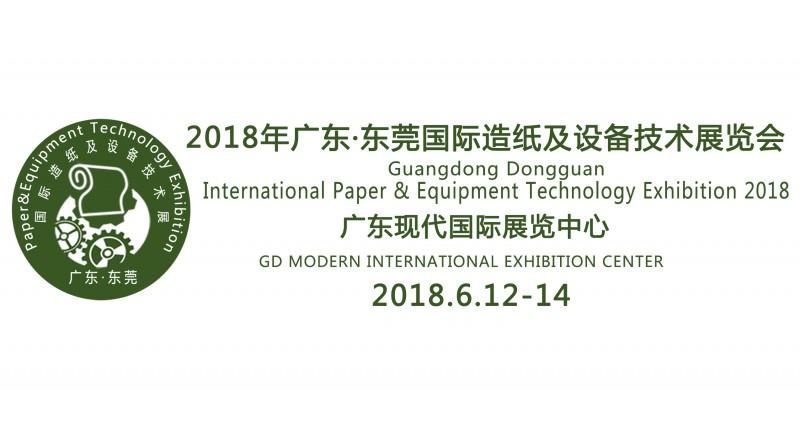 2018年广东东莞国际造纸及设备技术展览会