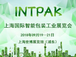 2018上海国际包装制品与材料展览会