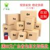 扁平纸箱生产厂家直销3层5层特硬瓦楞单双坑电商快递包装