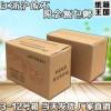 专业纸箱包装