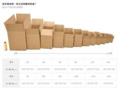 包装纸箱快递打包邮政纸箱搬家收纳批发纸箱飞机盒小箱子定做纸箱