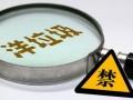 杭州海关彻查固废 纸厂主动申请退运