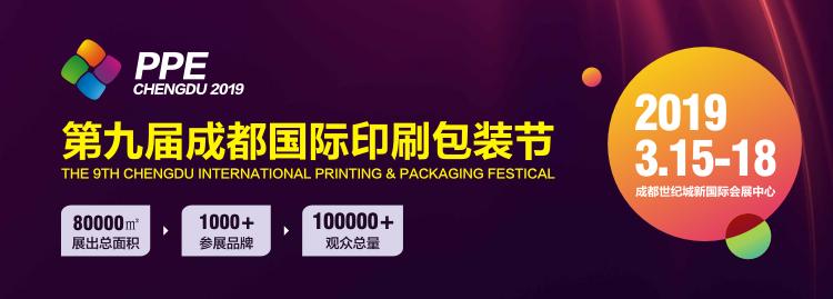 2019年第九届成都国际印刷包装节