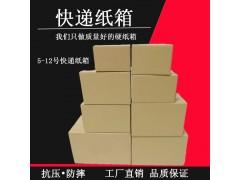纸箱装包装物流打包箱快递专用淘宝发货纸箱搬家收纳纸箱邮政纸箱