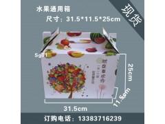郑州苹果包装盒加工-苹果包装盒印刷,苹果包装盒的价格