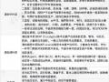 中国纸浆产业迁移路径及纸浆产业发展趋势全景图
