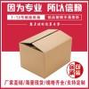 供应淘宝快递纸箱三层瓦楞纸板4-13号可彩印途承包装厂家
