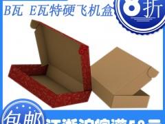 供应B瓦E瓦特硬飞机盒异型箱定制尺寸纸箱鞋盒快递盒