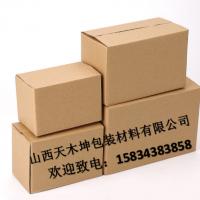 山西纸箱厂包装印刷供应纸箱纸盒彩箱彩盒