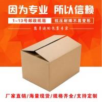 供应淘宝快递纸箱五层瓦楞纸箱1-8号可彩印途承包装厂家批发