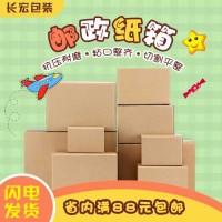 定做纸箱包装纸箱快递纸箱飞机盒等包装箱定做销售