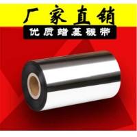 厂家直销蜡基碳带110mm*300m热转打印机碳带