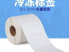 冷冻低温标签 血库标签 冷冻条码耐低温纸 厂家直销
