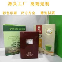 厂家直销食品包装盒礼品套盒 白卡纸盒医药品包装纸盒