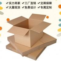 山东厂家直销包装纸箱 瓦楞纸箱 牛皮纸箱