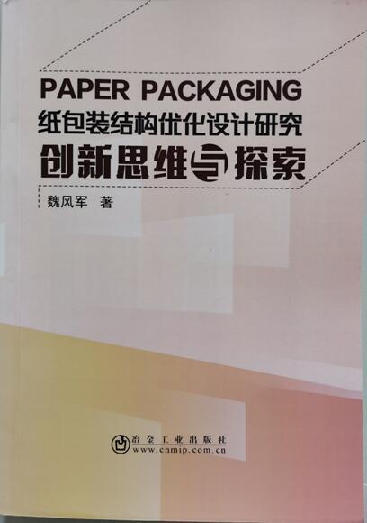 纸包装结构优化设计研究:创新思维与探索