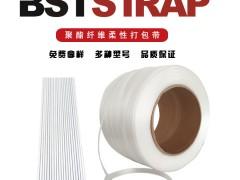 纤维打包带 打包带 捆绑带13.16重型捆包带 聚酯柔性带
