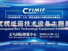 2020浙江义乌瓦楞技术设备主题展