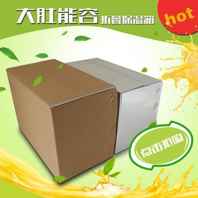 可折叠泡沫箱保温箱_生鲜冷链物流包装箱_优质保温箱厂家直销