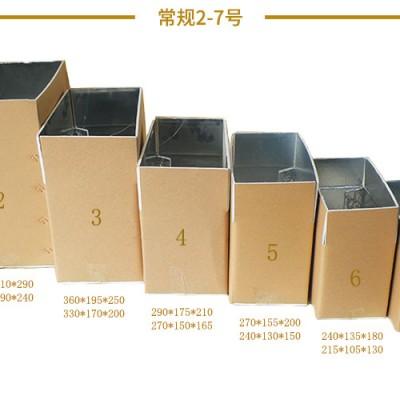 保温纸箱 防水纸箱 冷冻食品包装箱 低温食品包装纸箱厂家直供