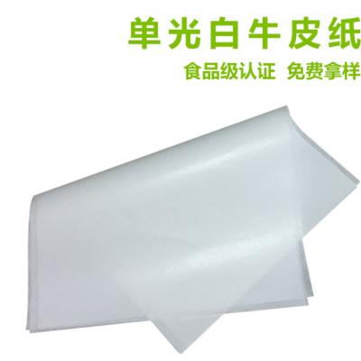 瑞典日本进口单光白牛皮纸, 食品级单光白牛皮纸