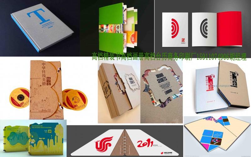 北京提供各种高端包装印刷精装书纸箱印刷