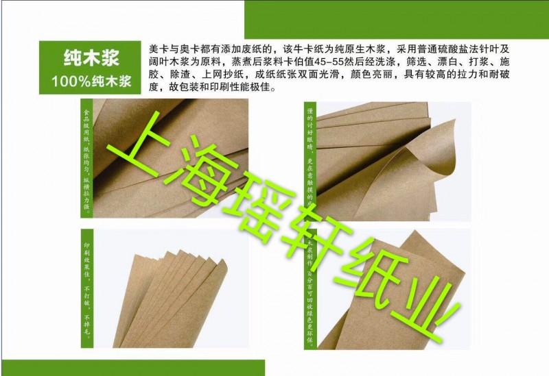 俄罗斯牛卡纸 手提袋牛皮纸 食品级牛皮纸 外卖袋牛皮纸