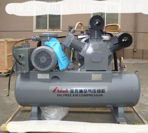防爆空压机