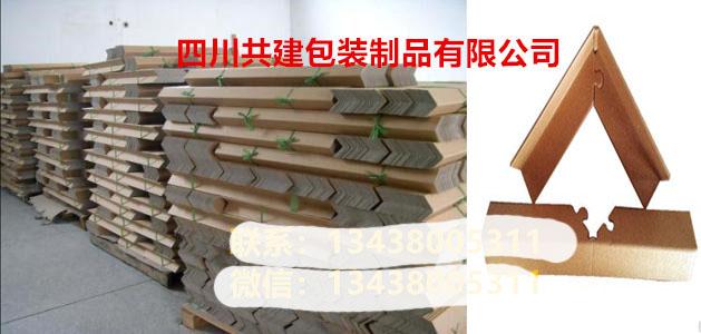 四川纸护角生产厂家-四川共建包装制品有限公司