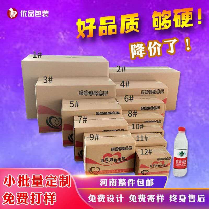 郑州纸箱厂,快递纸箱快递箱批发定制