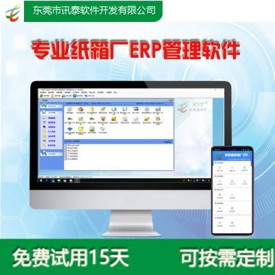 纸箱厂管理软件,手机版APP配套使用,免费体验