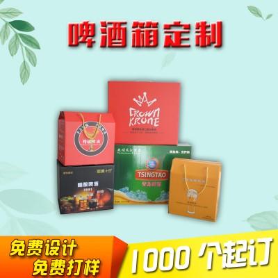 郑州纸盒包装印刷厂家,进口啤酒箱定做,自酿啤酒箱定做