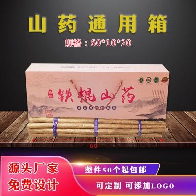 郑州包装包装箱厂家,铁棍山药包装盒批发定制