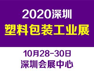 第十三届深圳国际塑料包装及印刷工业展览会