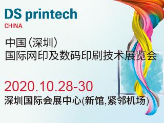 2020中国(深圳)国际网印及数码印刷技术展览会