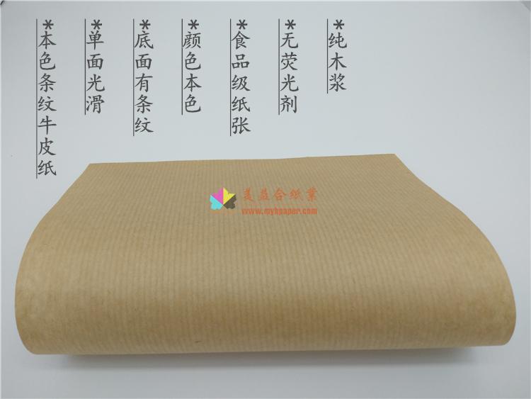 瑞典进口条纹牛皮纸,本色条纹牛皮纸,单光本色牛皮纸;