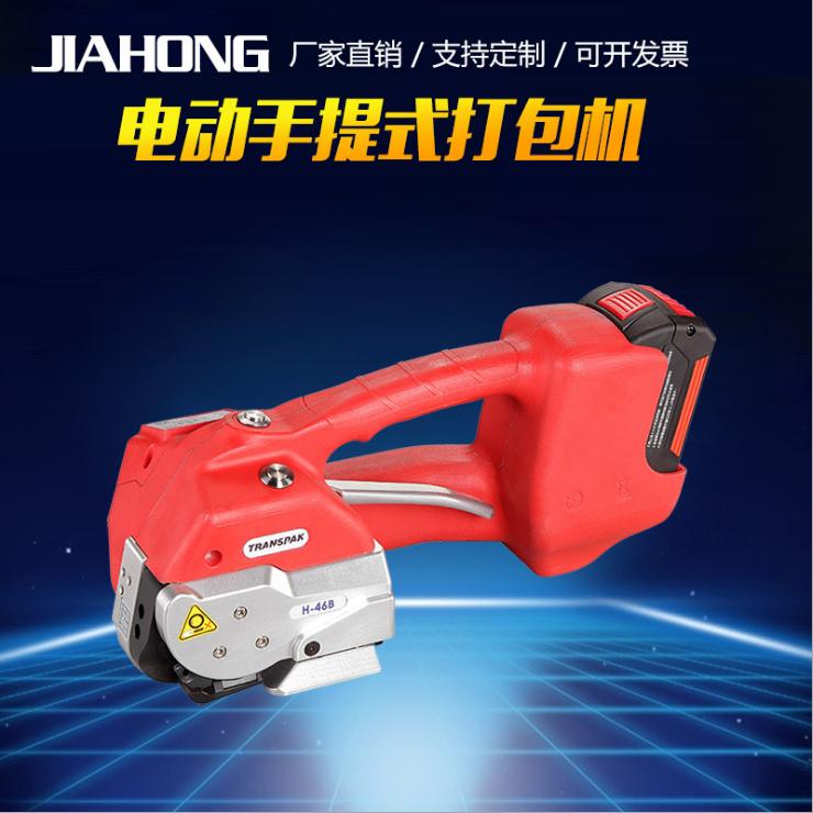 H-46手提式电动打包机电动塑钢带热熔捆扎机打包机售后维修