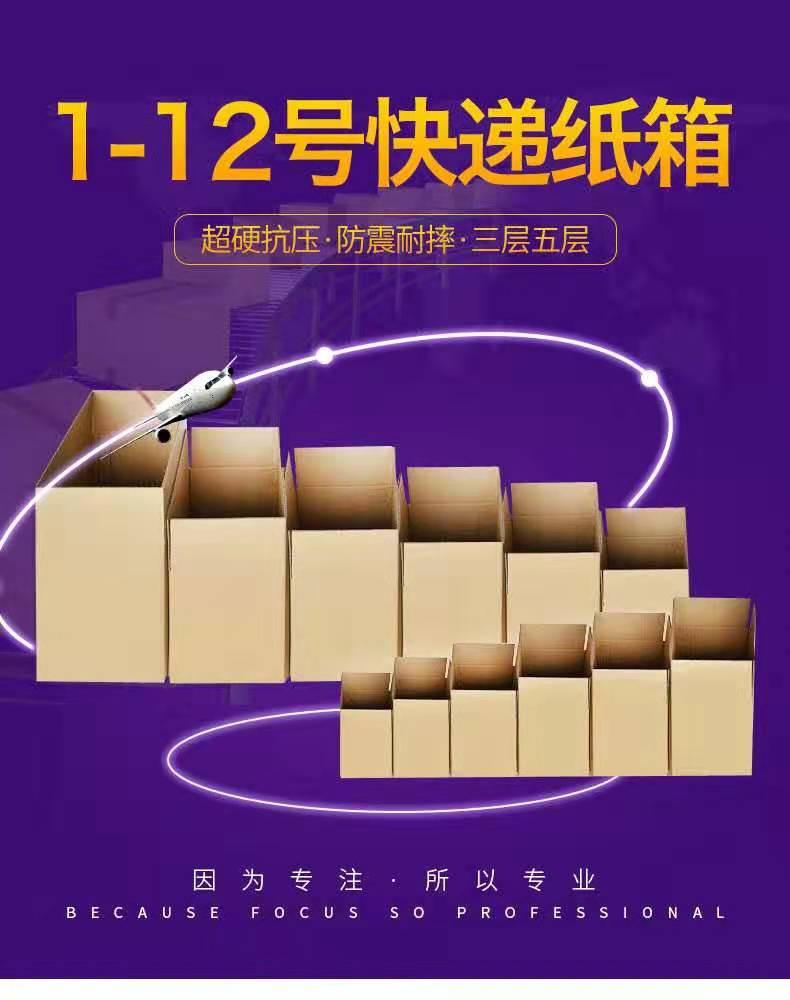 山西纸箱生产厂家/吕梁纸箱厂/太原纸箱厂/厂家纸箱/优质厂家