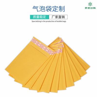供应牛皮纸气泡袋 奕星包装专业生产定做 邮政信封袋