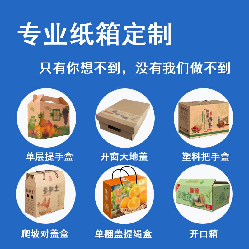 平遥纸箱/晋中纸箱厂/山西太原市晋华坤包装材料有限公司