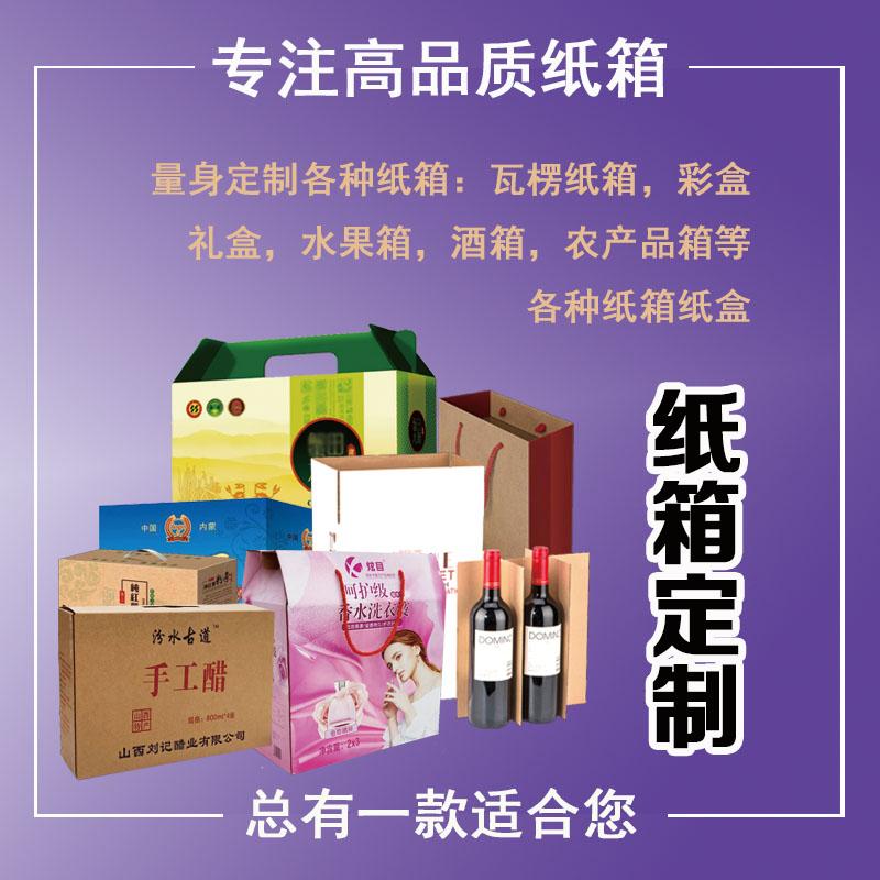 纸箱/平遥纸箱厂/介休纸箱厂/山西专业纸箱生产厂家