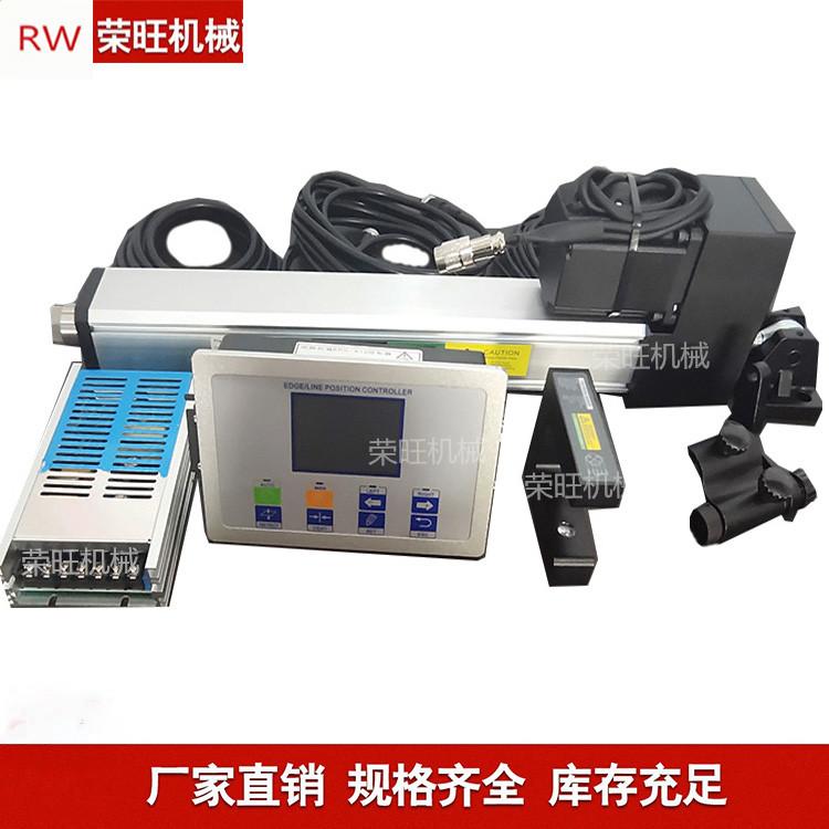 薄膜机/分切机/纺织机专用伺服纠偏控制系统 自动光电纠偏装置