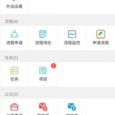 亿恒OA办公软件集成CRM客户管理