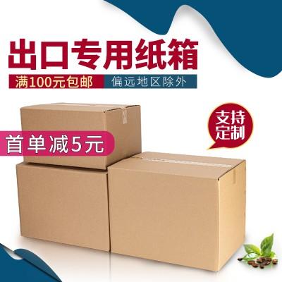 五层外贸超硬快递纸箱亚马逊FBA防潮纸皮箱外箱纸箱定制
