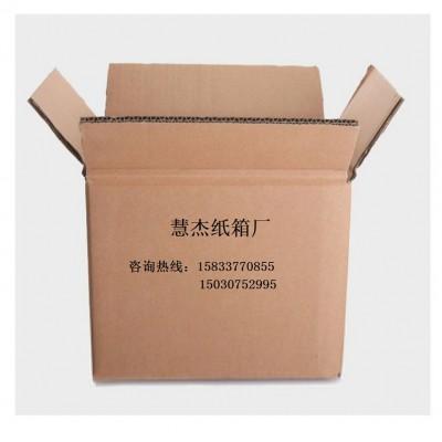 邮政纸箱三五层搬家纸箱